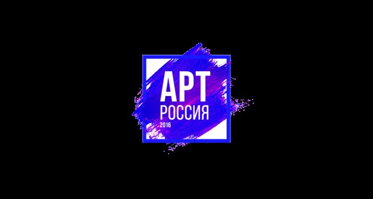 Арт-Россия 2016